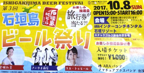 石垣島地ビール祭り2017