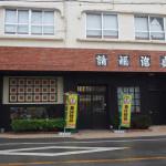請福酒造(有)-石垣島の酒造所