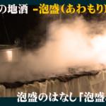 泡盛とは -石垣島の島酒「泡盛」を知る