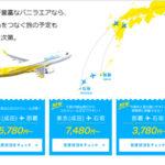 格安航空会社のバニラエアが石垣島に新規就航!石垣島がもっと行きやすく!