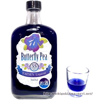 八重泉酒造 バタフライピー35度