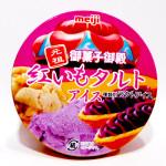 紅芋タルトアイスクリーム 人気お菓子がアイスクリームに!