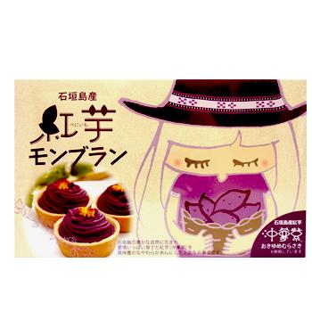 沖夢紫 紅芋モンブラン
