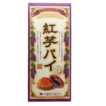 沖夢紫 紅イモパイ