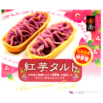 沖夢紫 紅芋タルト