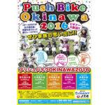 石垣島初開催!小さい子が主役の「プッシュバイク大会」