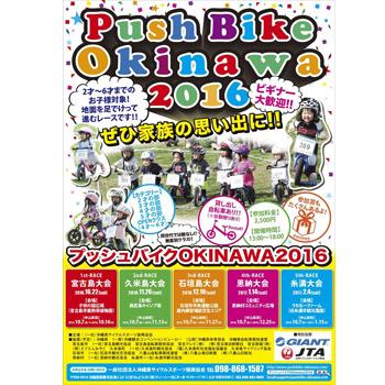 bike2016