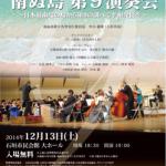 石垣島でオーケストラを聴こう「南ぬ島 第9演奏会」
