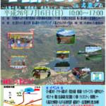 H26年(2014年)石垣島ダムまつりin名蔵ダム