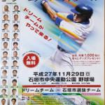 ドリームベースボールが石垣島で開催!あの往年の名選手達がやってくる!