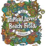 豪華アーティスト集結!石垣島のビーチフェス「トロピカルラヴァーズビーチフェスタ2015」