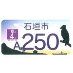 石垣島のご当地デザインナンバープレートが登場!