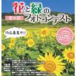 花と緑のフォトコンテスト