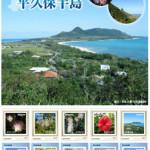 旅の記念に!「石垣島北部の自然 平久保半島」オリジナルフレーム切手