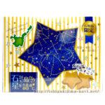 星の形のちんすこう!「石垣島から星を詰めて」南西産業