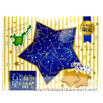 石垣島から星を詰めて