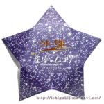 沖縄の星をお土産に!「星空のムコウ(お菓子)」