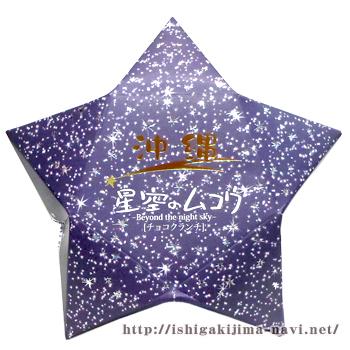 沖縄 星空のムコウ