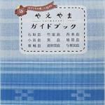 石垣島旅行にオススメな本「やえやまガイドブック」