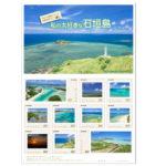 空から撮影!「私の好きな石垣島」フォトフレーム切手