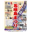 石垣島まつり2017