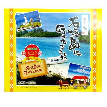 石垣島にいってきました お菓子