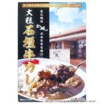 「大粒 石垣牛カレー」贅沢な味わいを楽しみたい!