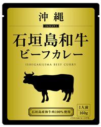 石垣島和牛