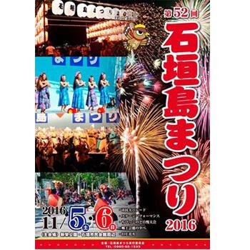 石垣島まつり2016