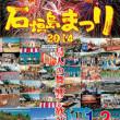 石垣島まつり2014