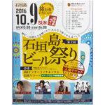 石垣島ビール祭り2016