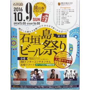 石垣島地ビール祭り2016