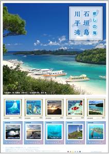石垣島川平湾の切手
