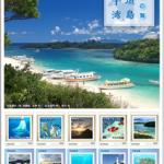 「癒しの海 石垣島川平湾」八重山限定のオリジナルフレーム切手