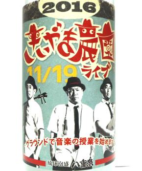 kiyamanouen2