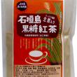 石垣島 黒糖紅茶