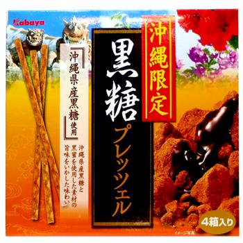 沖縄限定 黒糖プレッツェル