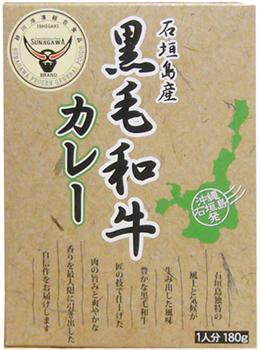 石垣島 黒毛和牛カレー