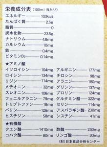 八重泉 黒麹酢 栄養成分表