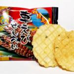 「石垣島 車えびせんべい」取り寄せしたくなる美味しさ!