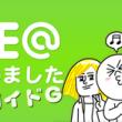 LINE@石垣島ガイドG