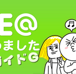 石垣島情報をお届けするLINE@はじめました。