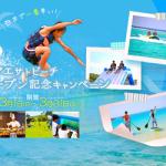 マエサトビーチ海開き2015 マリンメニュー無料開放!