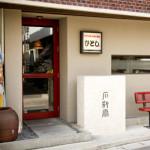 ベストレストラン2014日本ランキング7位に「ひとし石敢當店」