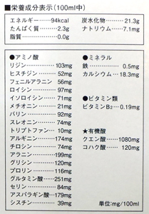 もろみ酢の栄養成分表