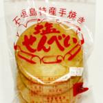 職人の味!西里製菓の「塩せんべい」