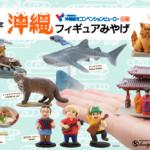 集めたくなる!沖縄限定カプセルフィギュア「沖縄フィギュアみやげ」