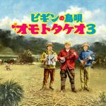 2015年3月にBEGIN(ビギン)の石垣島ライブが開催決定!