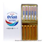 「オリオンビールロゴ入り 竹箸五膳セット」オリオングッツ!