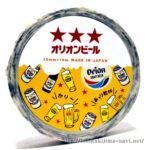 オリオンビールでカリー!「オリオン乾杯マスキングテープ」